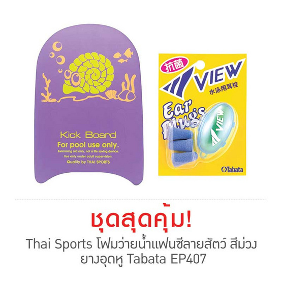 Thai Sports โฟมว่ายน้ำแฟนซีลายสัตว์ สีม่วง กับ ยางอุดหู Tabata EP407