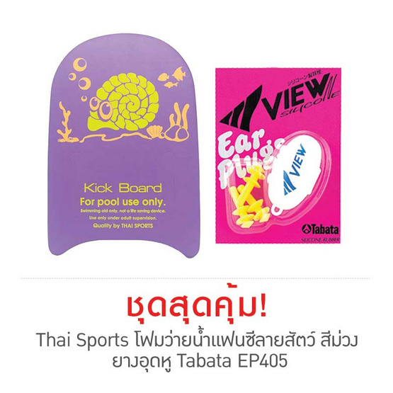 Thai Sports โฟมว่ายน้ำแฟนซีลายสัตว์ สีม่วง กับ ยางอุดหู Tabata EP405