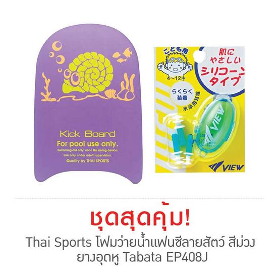 Thai Sports โฟมว่ายน้ำแฟนซีลายสัตว์ สีม่วง กับ ยางอุดหู Tabata EP408J