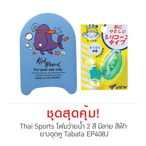 Thai Sports โฟมว่ายน้ำ 2 สี มีลาย สีฟ้า กับ ยางอุดหู Tabata EP408J