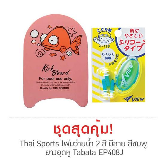 Thai Sports โฟมว่ายน้ำ 2 สี มีลาย สีชมพู กับ ยางอุดหู Tabata EP408J