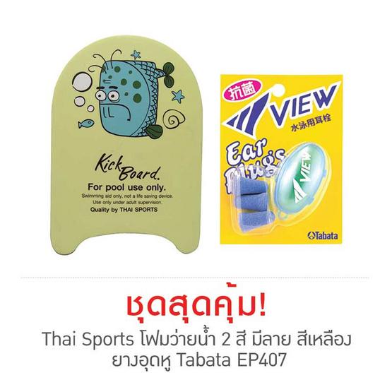 Thai Sports โฟมว่ายน้ำ 2 สี มีลาย สีเหลือง กับ ยางอุดหู Tabata EP407