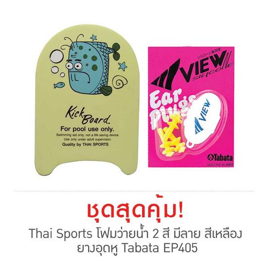 Thai Sports โฟมว่ายน้ำ 2 สี มีลาย สีเหลือง กับ ยางอุดหู Tabata EP405