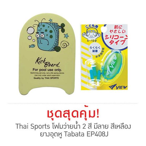 Thai Sports โฟมว่ายน้ำ 2 สี มีลาย สีเหลือง กับ ยางอุดหู Tabata EP408J
