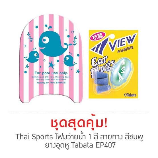 Thai Sports โฟมว่ายน้ำ 1 สี ลายทาง สีชมพู กับ ยางอุดหู Tabata EP407