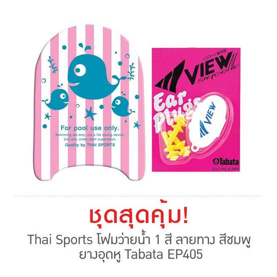 Thai Sports โฟมว่ายน้ำ 1 สี ลายทาง สีชมพู กับ ยางอุดหู Tabata EP405