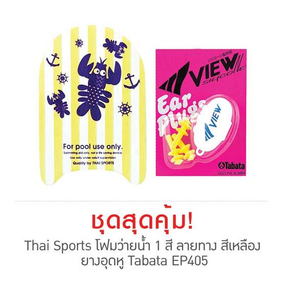 Thai Sports โฟมว่ายน้ำ 1 สี ลายทาง สีเหลือง กับ ยางอุดหู Tabata EP405