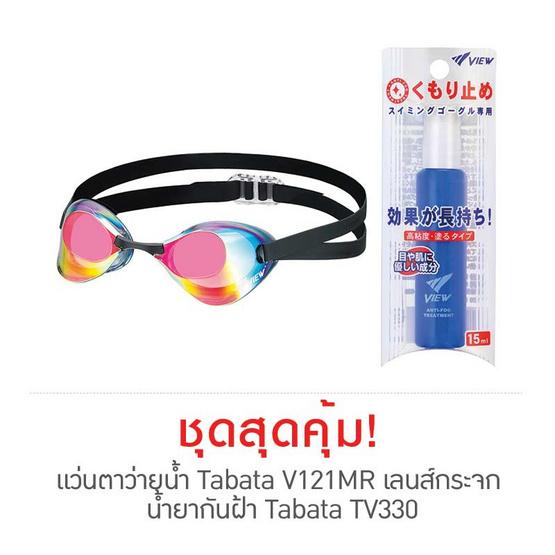 Thai Sports แว่นตาว่ายน้ำ Tabata V121MR เลนส์กระจก กับ น้ำยากันฝ้า Tabata TV330