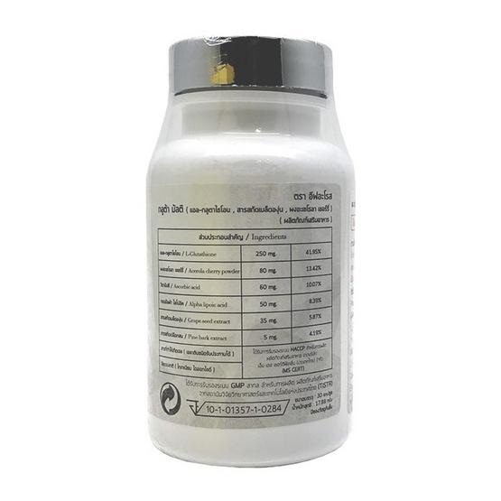 Evearose ผลิตภัณฑ์เสริมอาหารอีฟอะโรส กลูต้า มัลติ ไพน์บาร์ค พลัส เกรพซีส บรรจุ 30 แคปซูล/กระปุก แพ็ค 2 กระปุก