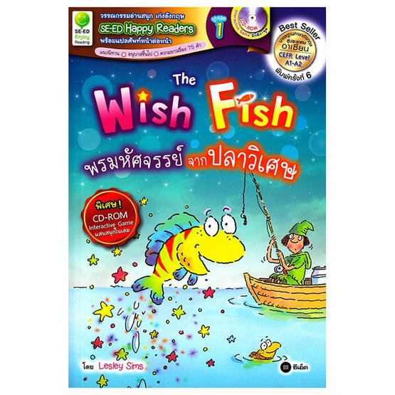 The Wish Fish พรมหัศจรรย์จากปลาวิเศษ + MP3