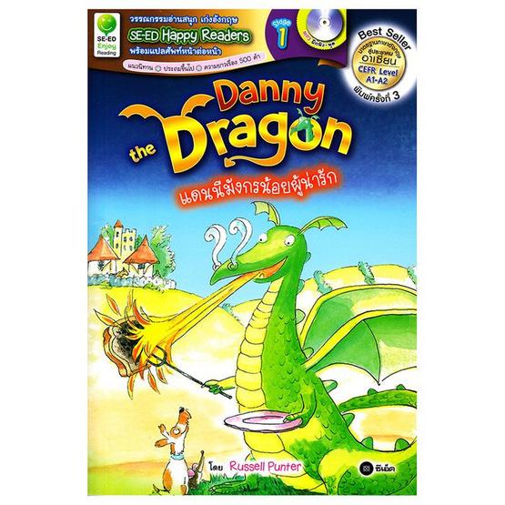 Danny the Dragon แดนนี มังกรน้อยผู้น่ารัก + MP3