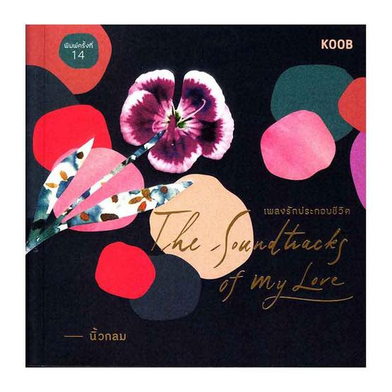 The Soundtracks of My Love เพลงรักประกอบชีวิต