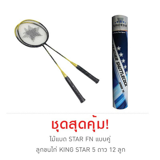 Thai Sports set ไม้แบด STAR FN แบบคู่ และ ลูกขนไก่ KING STAR 5 ดาว 12 ลูก