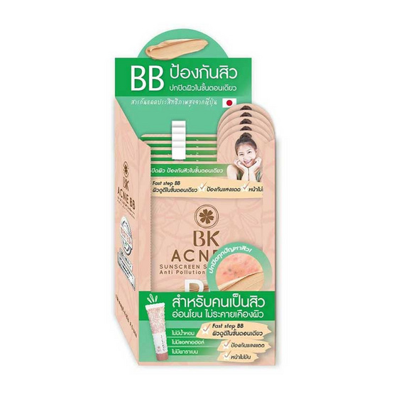 BK ACNE BB SUN SPF50+PA++++Anti Pollution IR