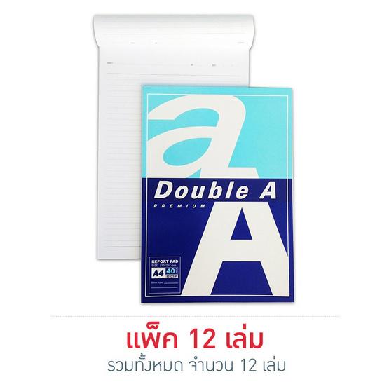 Double A สมุดรายงาน A4 80แกรม 40แผ่น มีเส้น (แพ็ค12เล่ม)
