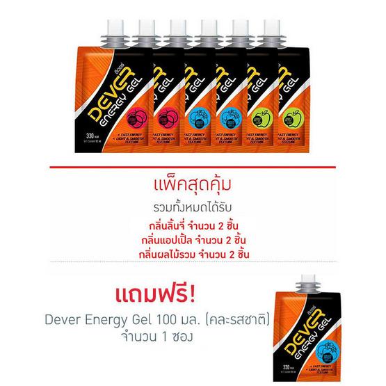DEVER Energy gel set ดีเวอร์ เครื่องดื่มแบบเจล 100 มล. รสแอปเปิ้ล 2 ซอง รสลิ้นจี่ 2 ซอง รสผลไม้รวม 2 ซอง (รวม 6 ซอง)