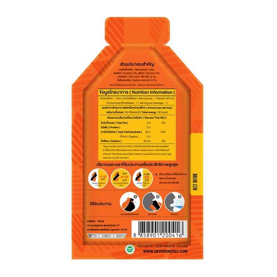 DEVER Energy gel set ดีเวอร์เครื่องดื่มแบบเจล 40 มล. รสผลไม้รวม 6 ซอง และรสส้ม 6 ซอง (รวม 12 ซอง)