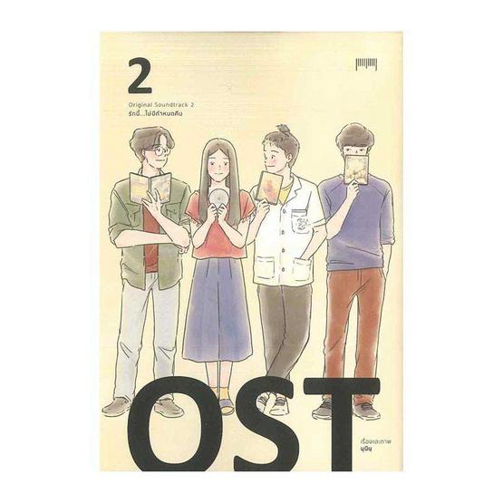 OST รักนี้...ไม่มีกำหนดคืน 2