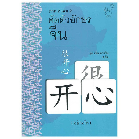คัดตัวอักษรจีน ภาค 2 เล่ม 2 ชุด เหิ่น คาย ซิน
