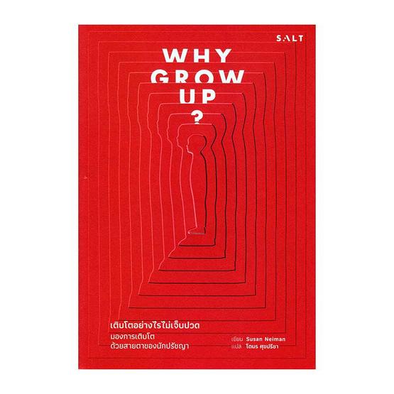 เติบโตอย่างไรไม่ให้เจ็บปวด Why grow up?