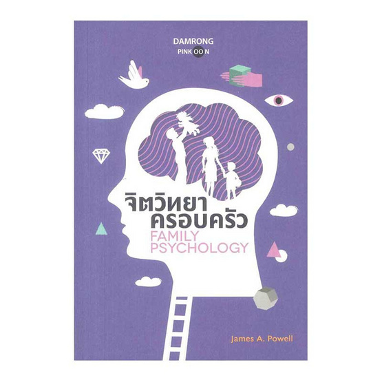 Family Psychology จิตวิทยาครอบครัว