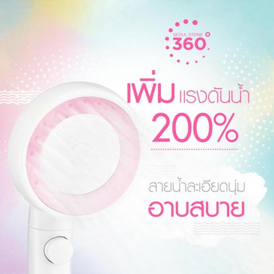 Seoul Stone ฝักบัวหมุนได้ 360 องศา สี Petal Pink