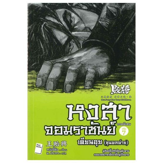 หงสาจอมราชันย์ ภาคพิเศษ เล่ม 7 เตียนอุย (ขุนพลพ่าย)