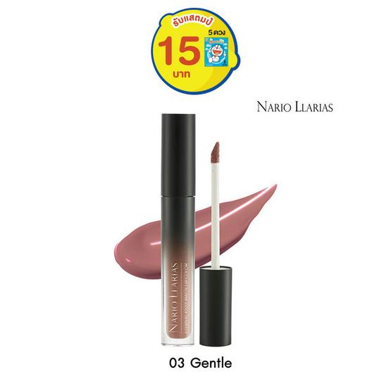 NARIO LLARIAS Kissy Matte Lip Color Gentle