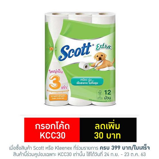 SCOTT EXTRA SUPER JUMBO ROLL ( 12 ROLL )