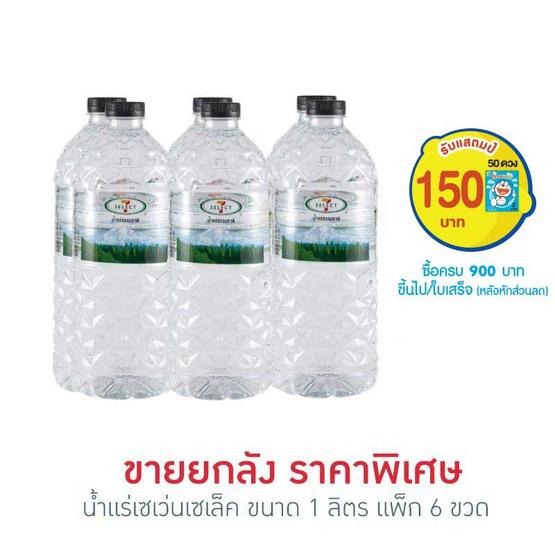 น้ำแร่เซเว่นซีเล็ค 1 ลิตร (แพ็ก 6 ขวด)