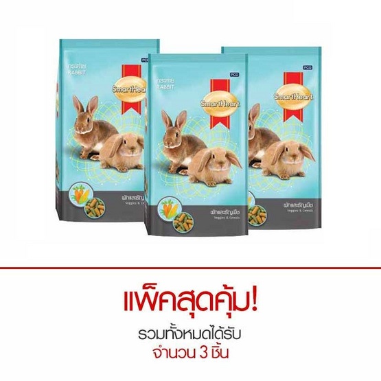 อาหารกระต่าย สมาร์ฮาร์ท ผักและธัญพืช 200ก.(แพ็ค3)