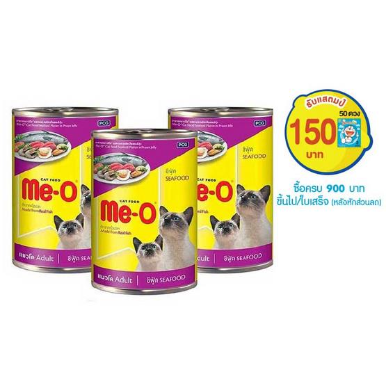 อาหารแมวเปียกมีโอ กระป๋อง รสซีฟู๊ด ขนาด 400 กรัม (แพ็ค3)