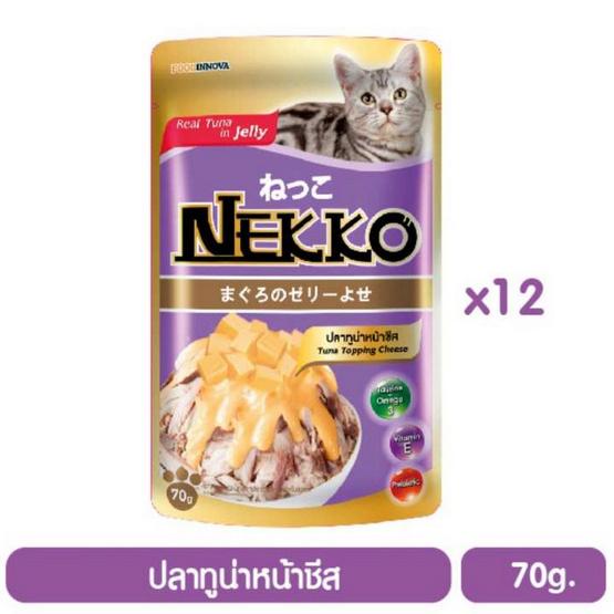 Nekko อาหารเปียกแมว ปลาทูน่าหน้าชีสในเยลลี่ 70 กรัม x 12 ซอง