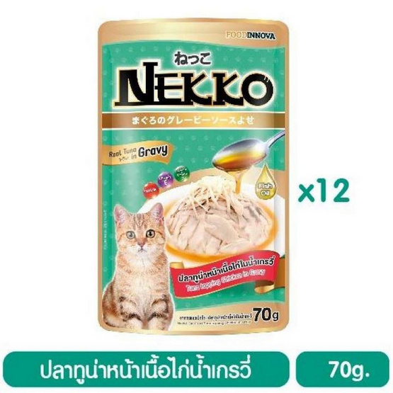Nekko อาหารเปียกแมว ปลาทูน่าหน้าไก่ในน้ำเกรวี่ 70 กรัม x 12 ซอง