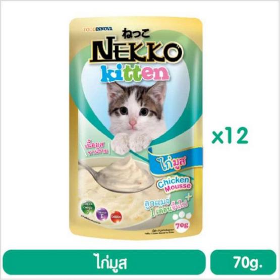 Nekko อาหารเปียกลูกแมว ไก่มูส 70 กรัม x 12 ซอง