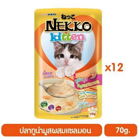 Nekko อาหารเปียกลูกแมว ทูน่ามูสผสมแซลมอน 70 กรัม x 12 ซอง