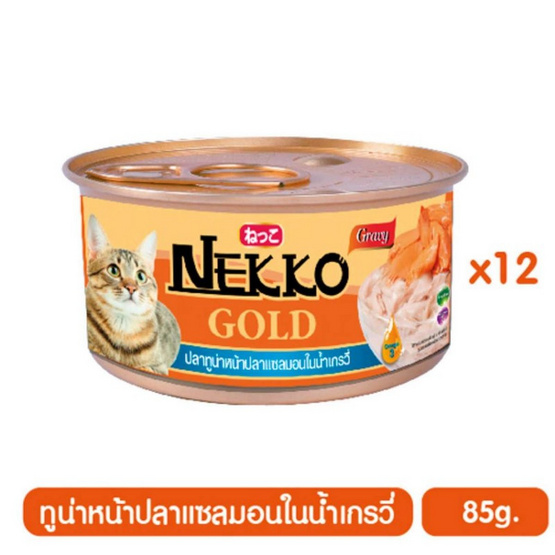 Nekko อาหารเปียกแมว ปลาทูน่าหน้าปลาแซลมอนในน้ำเกรวี่ 85 กรัม x 12 กระป๋อง