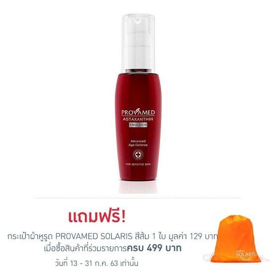 Provamed Astaxanthin Emulsion 60 ml