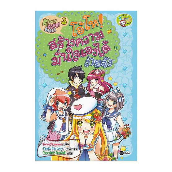 Kitty Candy Girls เล่ม 3 โอ้โห สร้างความมั่นใจเองได้ง่ายจัง (ฉบับการ์ตูน)