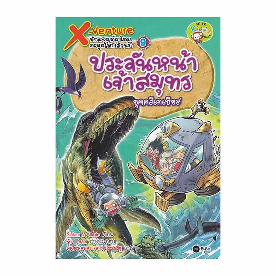 X-Venture นักผจญภัยน้อยตะลุยโลกล้านปี เล่ม 9 ประจันหน้าเจ้าสมุทรยุคครีเทเชียส