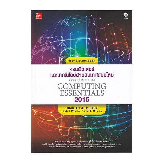 คอมพิวเตอร์และเทคโนโลยีสารสนเทศสมัยใหม่ ฉบับปรับปรุงล่าสุด 2015
