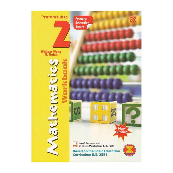 Primary Education Smart Mathematics Pratomsuksa 2 Workbook (P)