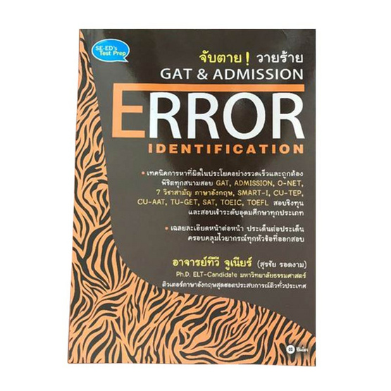 จับตาย วายร้าย GAT & Admission Error Identification