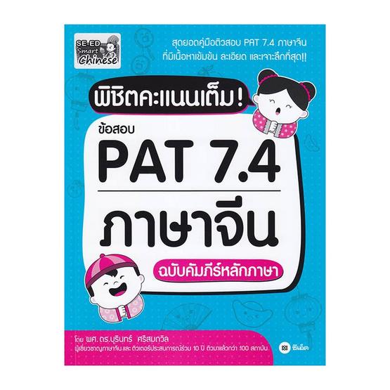 พิชิตคะแนนเต็ม! ข้อสอบ PAT 7.4 ภาษาจีน ฉบับคัมภีร์หลักภาษา