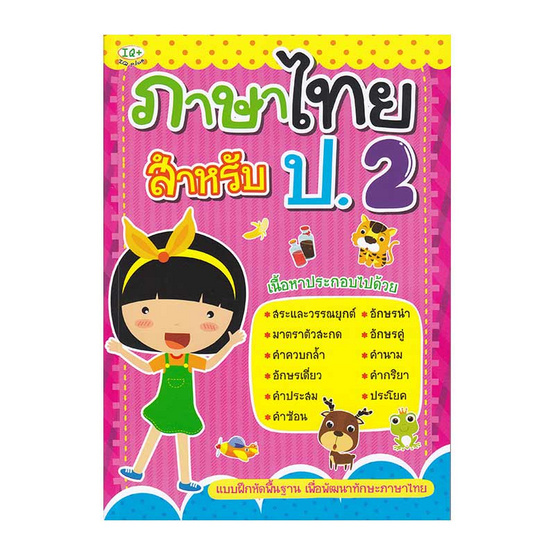 ภาษาไทย สำหรับ ป.2