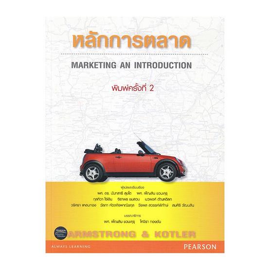 หลักการตลาด Marketing an Introduction