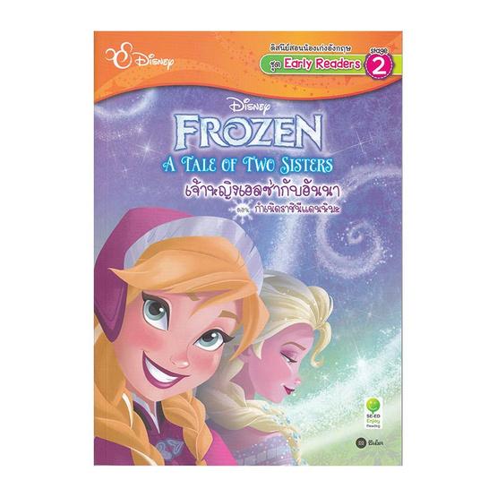 A Tale of Two Sisters เจ้าหญิงเอลซ่ากับอันนา ตอน กำเนิดราชินีแดนหิมะ
