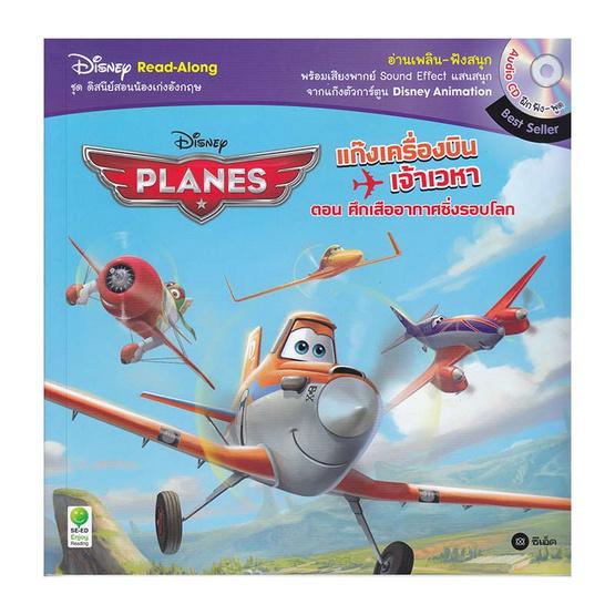Planes แก๊งเครื่องบินเจ้าเวหา ตอน ศึกเสืออากาศซิ่งรอบโลก +CD