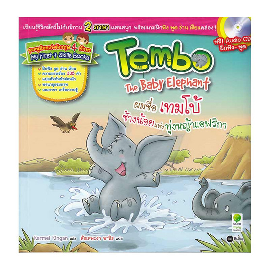ผมชื่อ เทมโบ้ ช้างน้อยแห่งทุ่งหญ้าแอฟริกา Tembo The Baby Elephant +CD