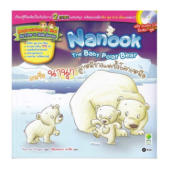 ผมชื่อ นานุก ลูกหมีขาวแห่งขั้วโลกเหนือ : Nanook The Baby Polar Bear +CD